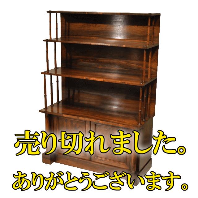 ローズウッド材で作られたアンティークブックシェルフ(本棚)