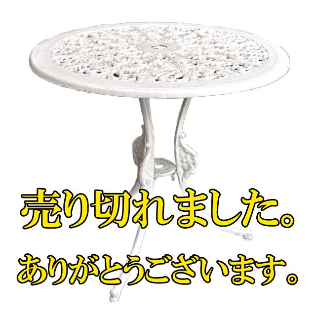 アイアン製アンティークガーデンテーブル