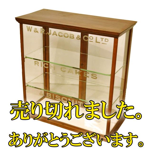 W & R. JACOB & CO.LTDの全面ガラスで作られたアンティークキャビネット