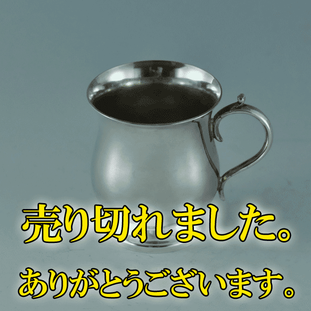 シルバープレート製アンティークマグ